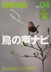 Birdermag1104_4