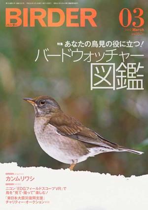 Birder201203_2