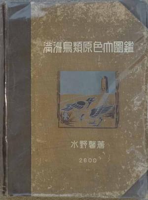 Mansyuzukan