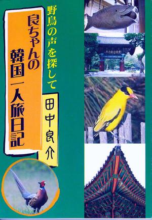 Tanakabook