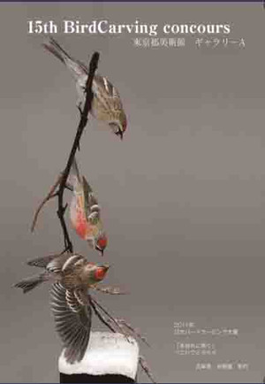 Birdcarvingpostcard2012