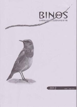 Binos16_2
