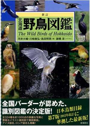 Hokkaidoyatyozukan130428_3