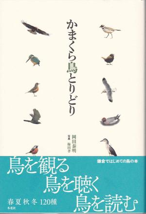 Kamakuratori140307_3