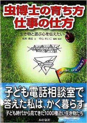 Musihakase140827