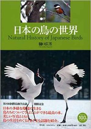 Nihonnotorinosekai140829