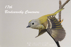 Birdcarving20141
