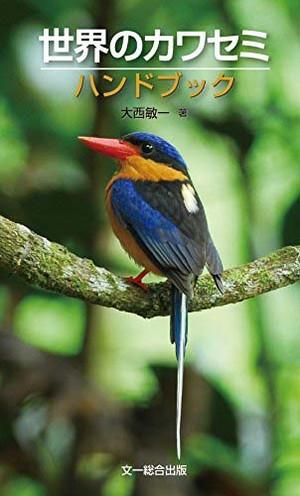 Kingfisherhandbook150619