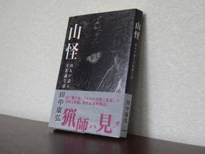 Yamakai150817