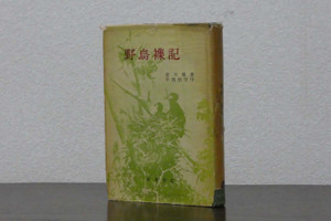Yatyosyuuki170922