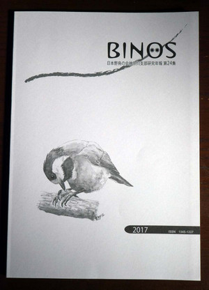 Binos171121