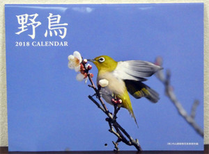 Calendar1711232